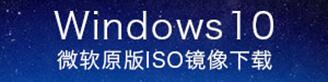 Window10操作系统迅雷高速下载,体验超前的感觉!
