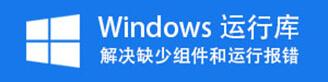 缙哥哥常用运行库下载汇总[2019.1更新]