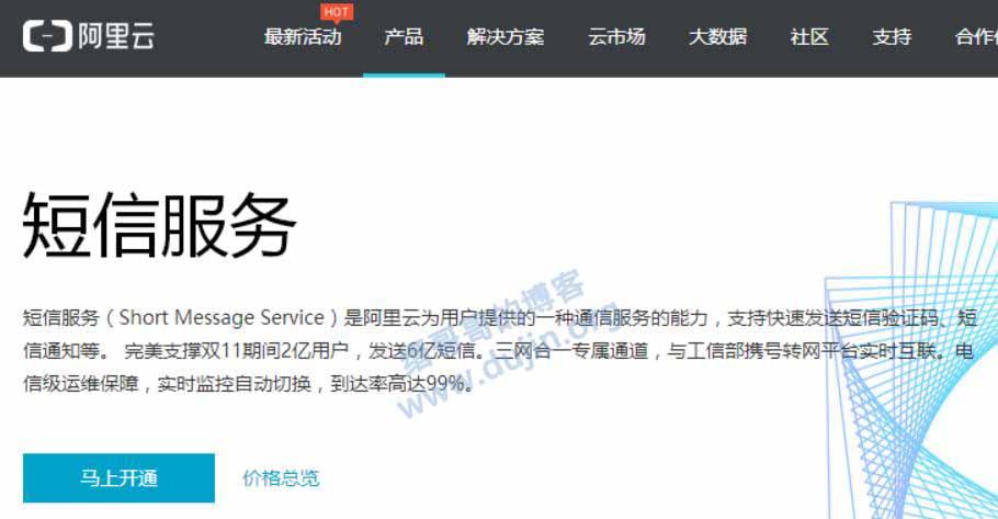 同样,阿里云(阿里巴巴旗下服务)提供SMS短信服务!