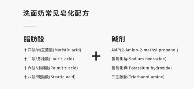 在洗面奶的成分表中,只要同时出现上述两类成分就可以认为是皂化配方。