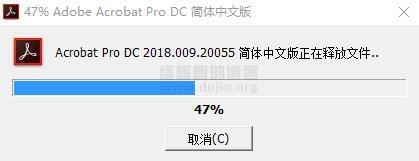 正在解压 Adobe Acrobat Pro DC 2018.009.20050 安装包