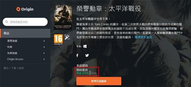 Origin 免费领取价值78元的游戏《荣誉勋章:太平洋战役》