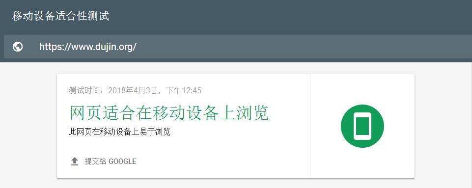 缙哥哥的博客www.dujin.org通过谷歌移动设备适合性测试