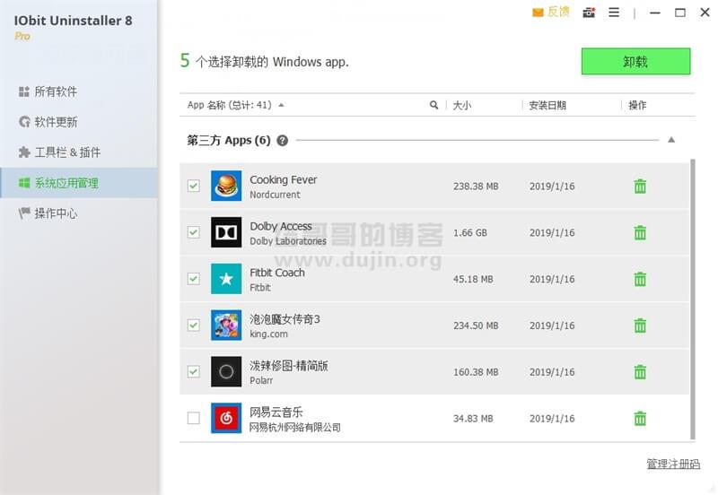 这是缙哥哥在Win10专业版系统下运行 IObit Uninstaller Pro(8.0.1.24)中文专业版。