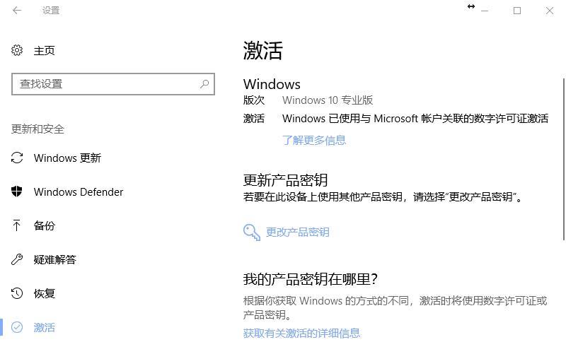 缙哥哥使用 Hwidgen 工具获取 Windows 10 专业版数字门票成功后查看系统激活状态。