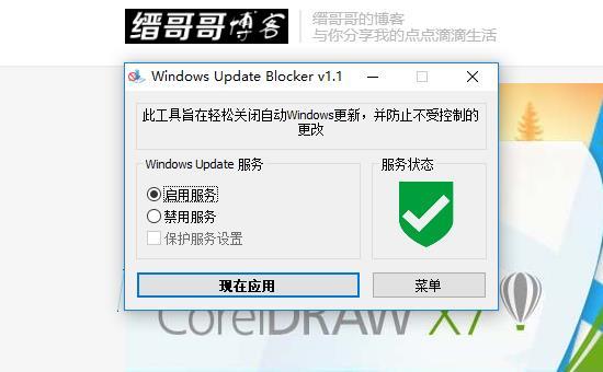 禁止Win10系统自动更新软件:Windows Update Blocker