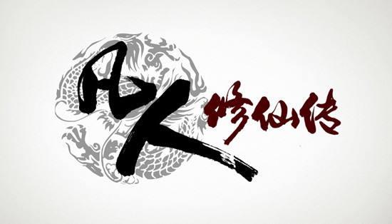 《凡人修仙传之仙界篇》TXT精校全本,作者:忘语
