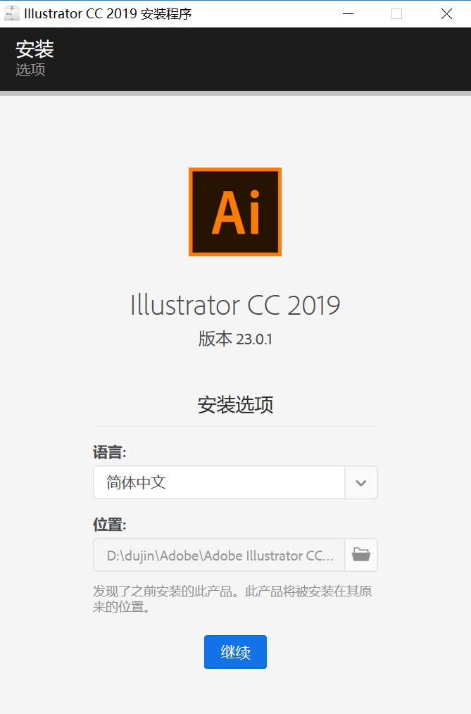Adobe Illustrator CC 2019 中文优化直装版