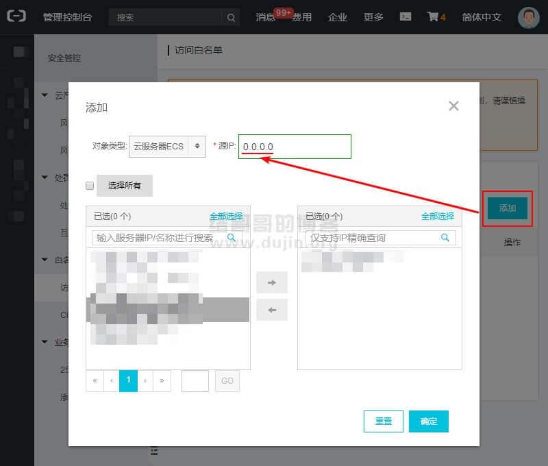 如何将360网站卫士(CDN)的IP段加入到服务器和阿里云IP白名单中