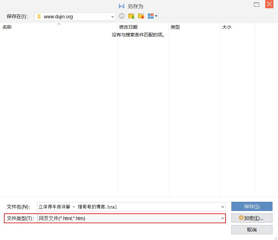 如何一次性批量导出 Word 文档中的所有图片