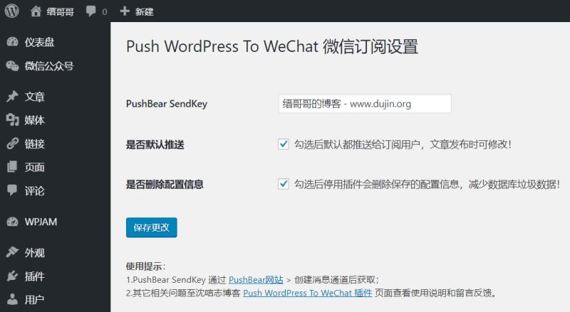 利用Server酱PushBear服务提供网站内容发布微信订阅推送