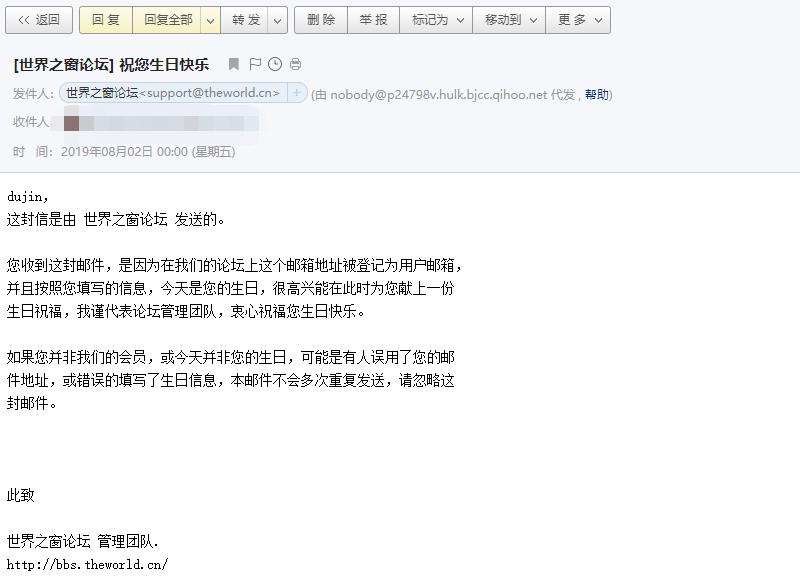 感谢[世界之窗论坛]十年来准时准点给的生日祝福邮件