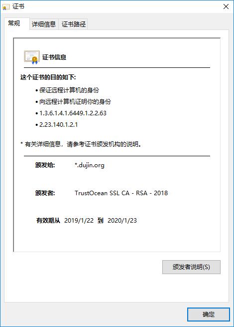 DV泛域名TrustOcean DV Wildcard Domain Secure SSL证书,限时两年$43.21刚需可入