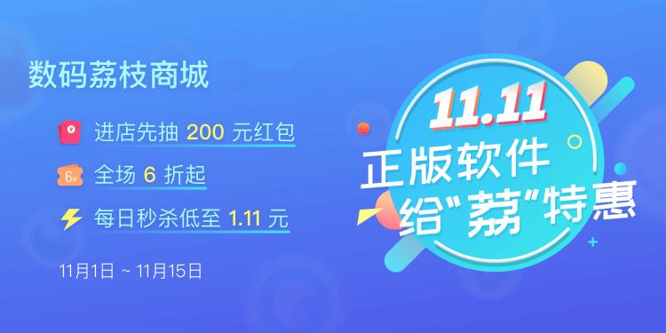"""数码荔枝 - 给"""" 荔 """"双11正版软件特价活动。"""