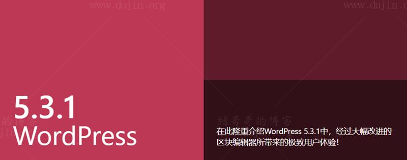 缙哥哥的博客升级WordPress 5.3.1版本,大幅改进的区块编辑器