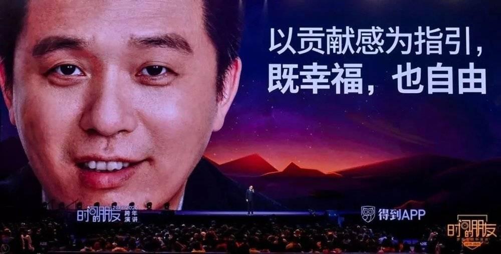 罗振宇2019-2020跨年演讲《时间的朋友》精华版全文