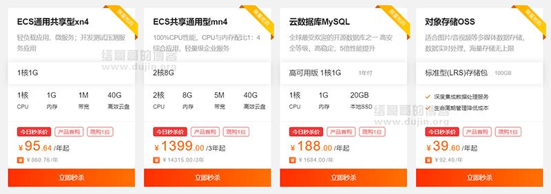 新春阿里云云小站活动:2C8G5M服务器1399元3年,与双11相同