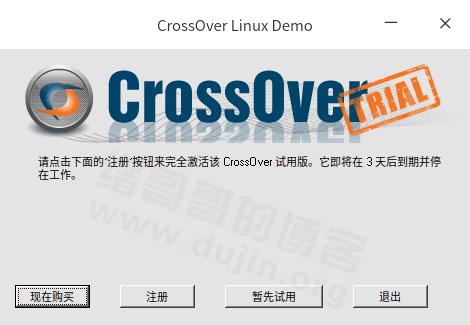 Deepin系统替换winewrapper.exe.so文件延长CrossOver试用时间