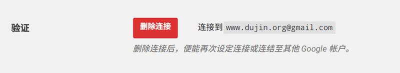使用谷歌 Gmail API 接口给 WordPress 站点配置 SMTP 发送邮件