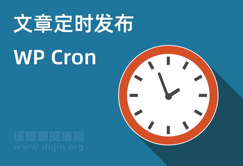 关于 WordPress 文章定时发布 wp-cron 功能被拦截的解决思路