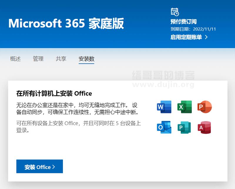如何快速安装正版 Microsoft/Office 365 家庭版,附离线安装包
