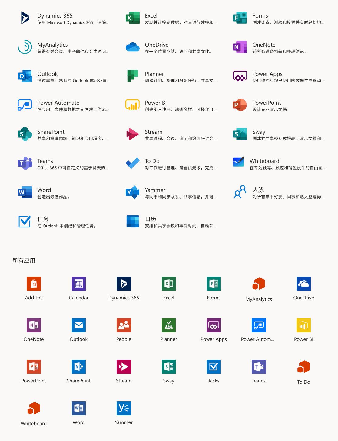 724运维节:送Microsoft Office账号,含5T空间及Office桌面版本