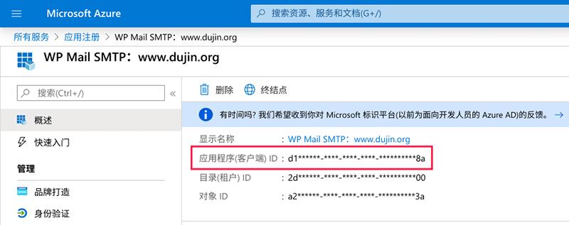 使用微软 Outlook API 接口给 WordPress 站点配置 SMTP 发送邮件