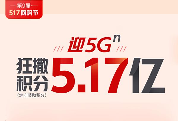 中国联通5.17活动,撸积分抽奖或兑换礼品,轻松9500分,邀请码 DFZO5R