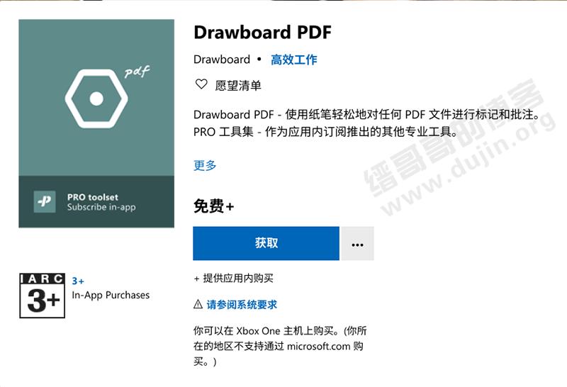 Win10商店:符合全球规范的PDF标注软件Drawboard PDF免费下载安装