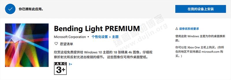 微软 《光影折射 Bending Light PREMIUM》 4K 高清壁纸 18P