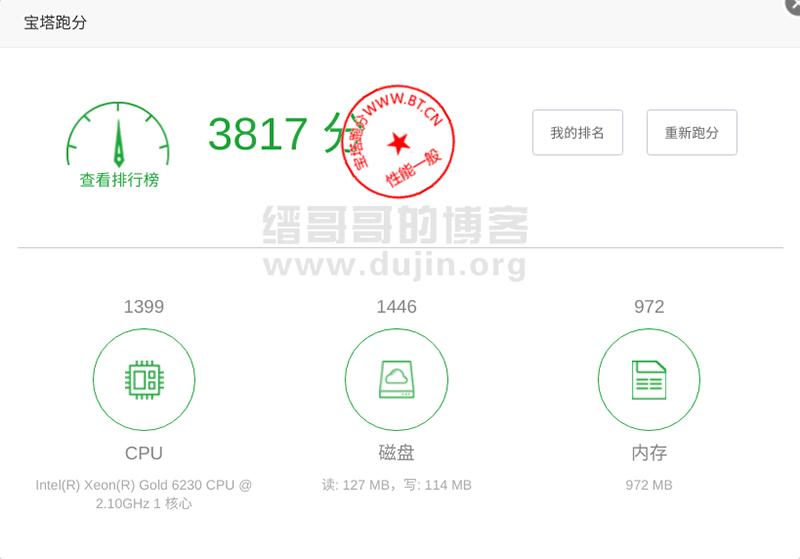 新睿云境外站「香港1C1G1M」配置的服务器评测