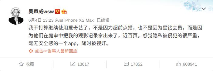 为吴声威打赢爱奇艺超前点播官司点赞,因展示用户隐私吴声威律师表示继续起诉