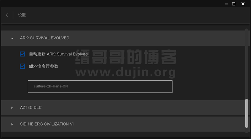 Epic《方舟:生存进化》如何设置中文语言并启用修改器