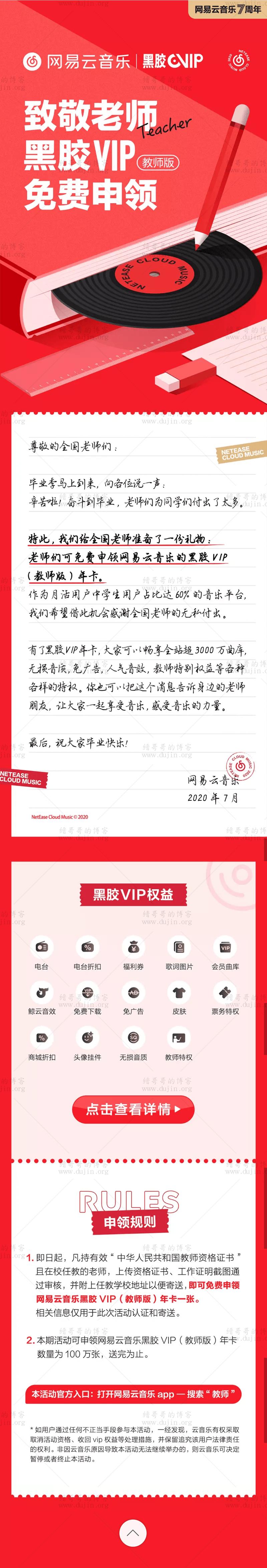 教师福利:免费领网易云音乐黑胶 VIP 年卡