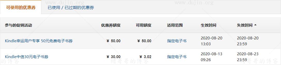 幸运优惠:亚马逊 Kindle 幸运用户专享 50 元电子书券免费领