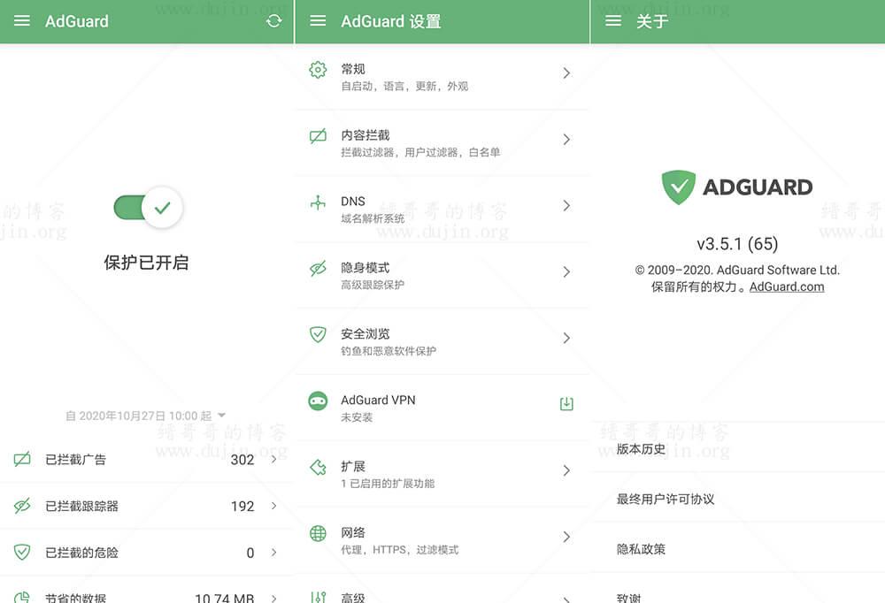 安卓广告拦截神器 AdGuard v3.5.1(65) Android 永久许可高级版