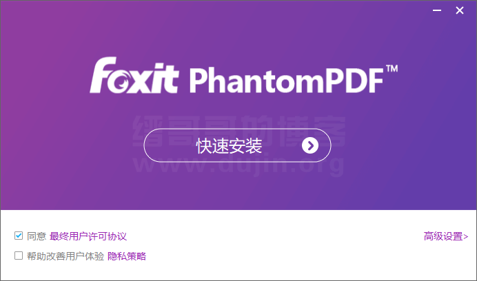 福昕高级 PDF 编辑器 Foxit Phantom PDF 10 企业绿化版下载