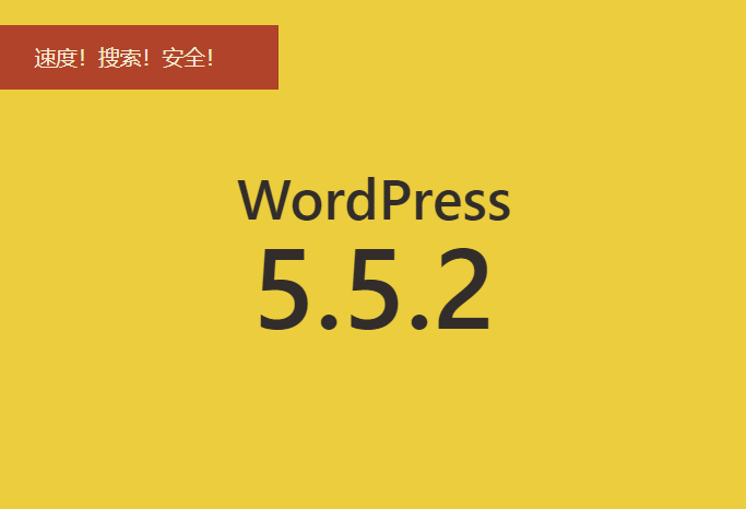 WordPress 5.5.2 解决10个安全问题,并优化速度和搜索