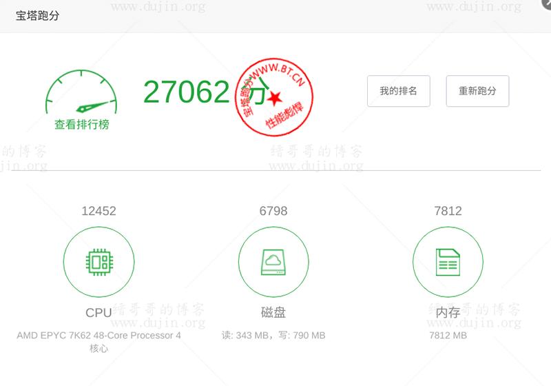 腾讯云 600 元三年的「4核8G5M」服务器评测