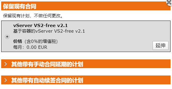 德国 EUserv VS2-free 永久免费服务器改政策,需要每月手动续订