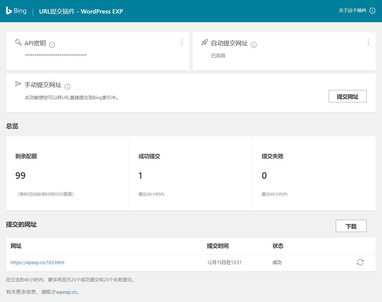 使用插件将 WordPress 站点 URL 自动提交到 Bing 索引