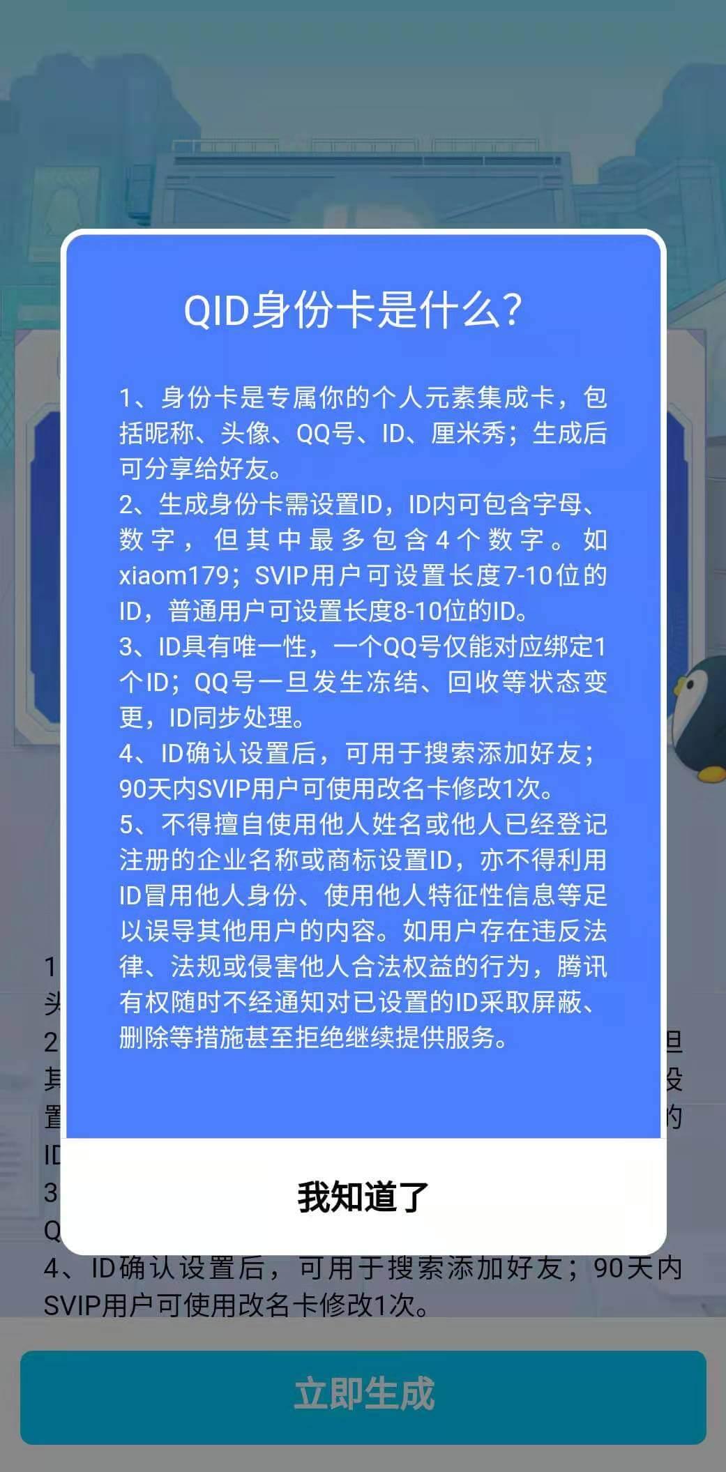 QQ 目前开放申请自定义专属 QID(QQ身份号码)支持英文
