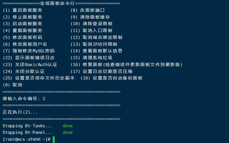 关于宝塔12.28发布的安全漏洞的官方声明及安全使用方案