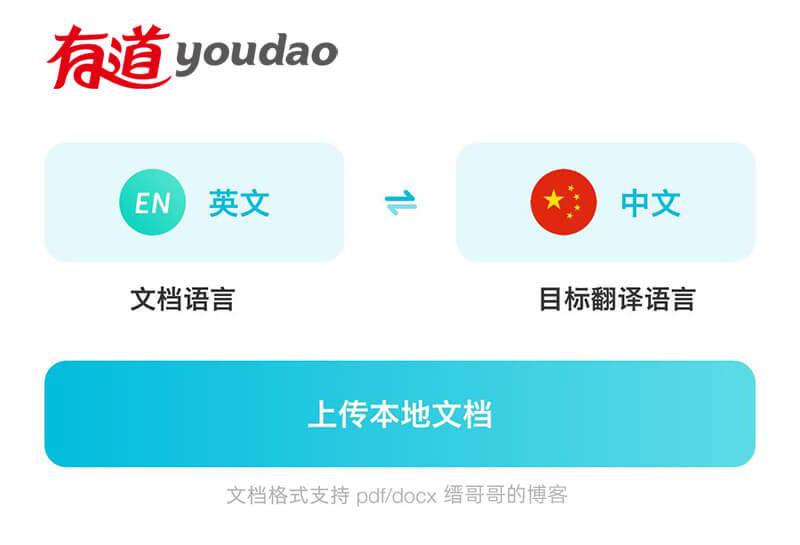 这是目前最简洁好用的翻译软件:有道翻译去广告纯净版 v8.9