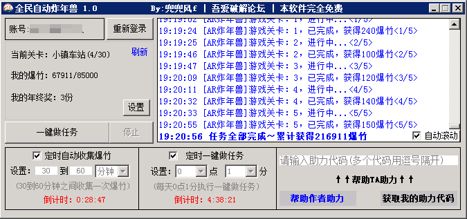 京东 2021 炸年兽活动全自动完成任务,全民自动炸年兽 PC 版