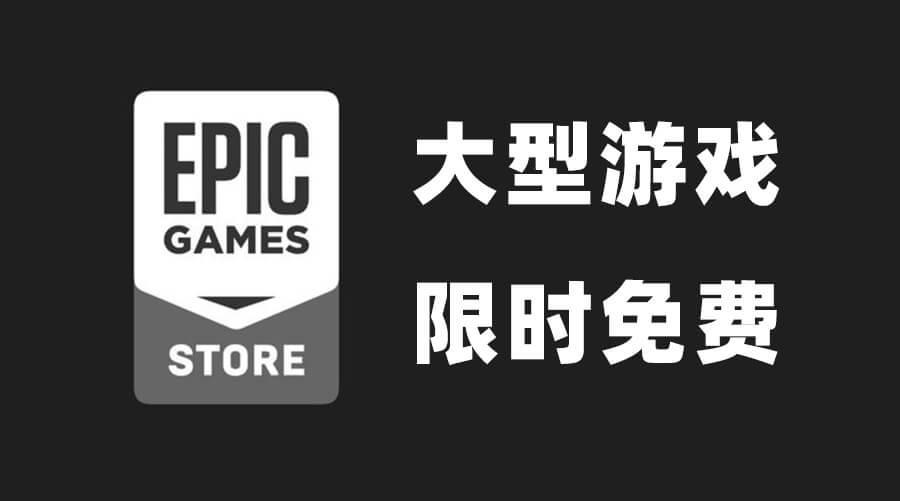 Epic 限时免费游戏
