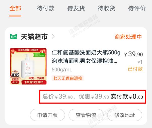 媷羊毛:0至1元撸「仁和药业」法兰仁和氨基酸洗面奶 500g 包邮