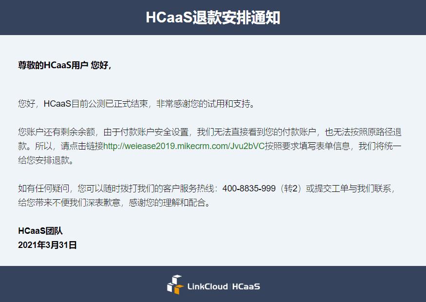 LinkCloud HCaaS 将于2020年4月30日0:00起停止服务