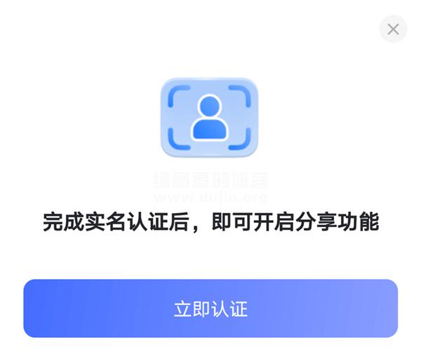 阿里云盘APP开通分享功能,附PC客户端下载和最新「福利码」