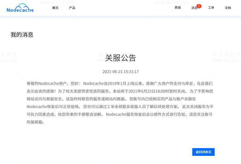 NodeCache 免备案 CDN 加速因不可抗力因素停止服务
